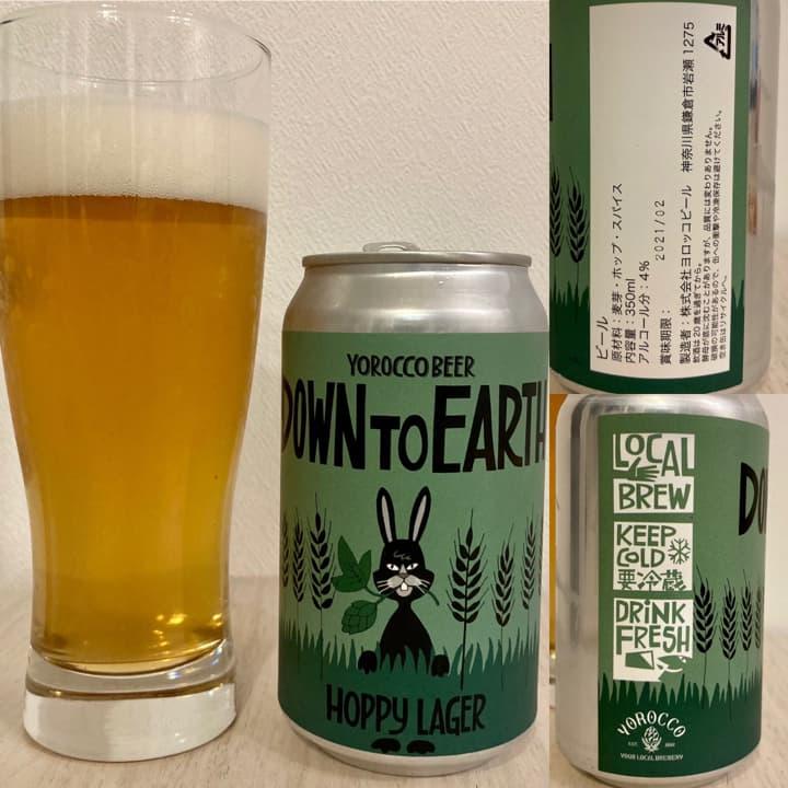 ヨロッコビール ダウン・トゥ・アース