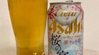 アサヒビール クリアアサヒ 桜の宴〈2021〉