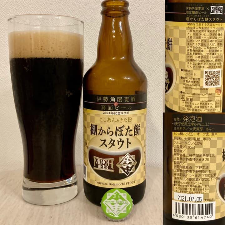 伊勢角屋麦酒×箕面ビール 棚からぼた餅スタウト