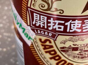 サッポロビール 開拓使麦酒仕立て ファミリーマート限定