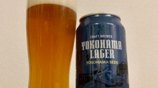 横浜ビール 横浜ラガー(缶タイプ)