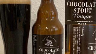 ベアレン醸造所 チョコレートスタウトヴィンテージ