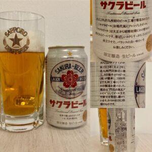 サッポロビール サクラビール(2021)
