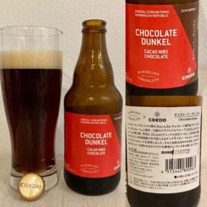 COEDO(コエド)ビール×ダンデライオンチョコレート チョコレート・デュンケル<2021>