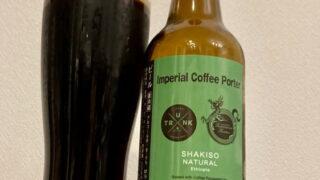 志賀高原ビール インペリアルコーヒーポーター・シャキソナチュラル Imperial Coffee Porter / SHAKISO NATURAL
