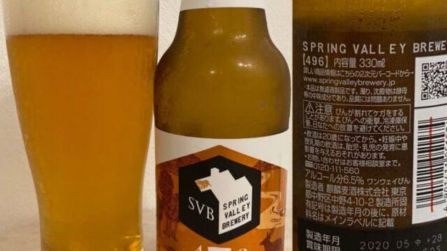 496 スプリングバレーブルワリー キリンビール