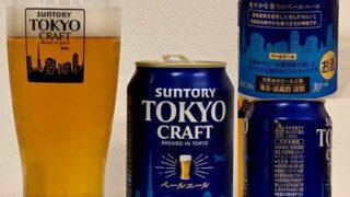 サントリー TOKYO CRAFT (東京クラフト)ペールエール 2021