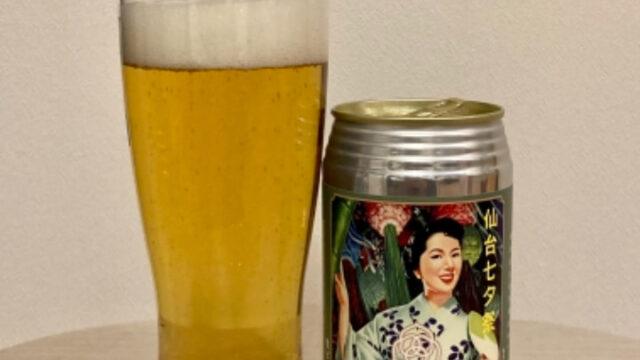 COEDOコエドブルワリー 祭エール-Matsuri Ale-〈仙台七夕まつり〉
