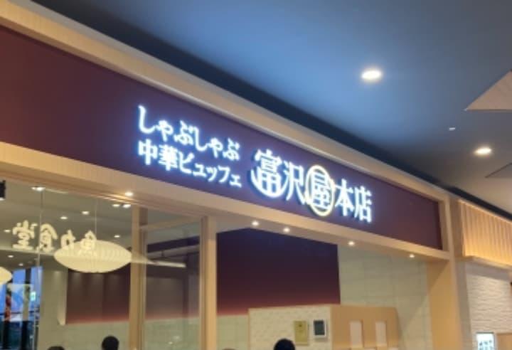 富沢屋本店 イオンモール川口 食べ放題