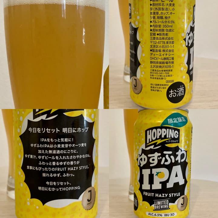J-CRAFT(DHCビール) HOPPING ゆずふわIPA