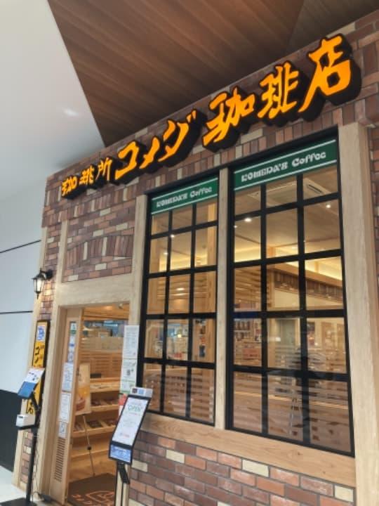 コメダ珈琲店 イオンモール川口
