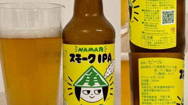 伊勢角屋麦酒×NamachaんBrewing NAMA角スモークIPA