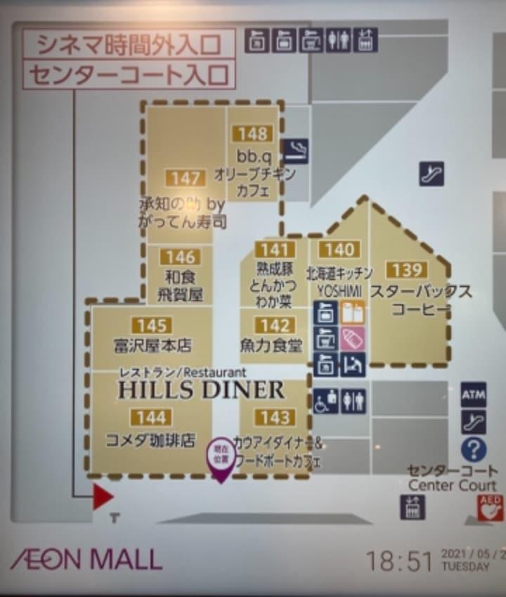 HILLS DINER(ヒルズダイナー) イオンモール川口