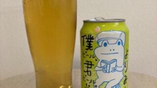 【ローソン限定ビール】僕ビール、君ビール。よりみち(2021)
