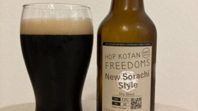 忽布古丹醸造 New Sorachi Style