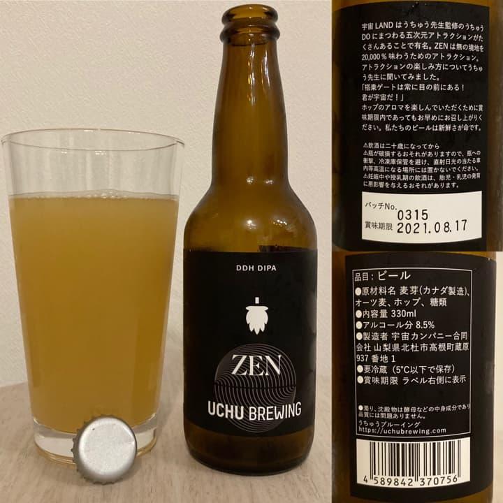 うちゅうブルーイング ZEN