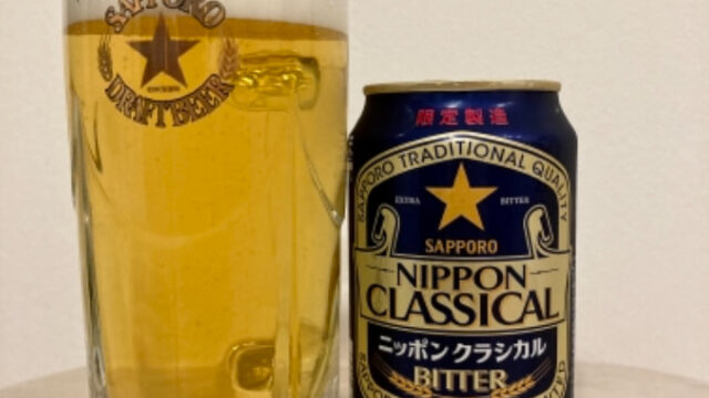 サッポロ NIPPON CLASSICAL BITTER(ニッポンクラシカルビター)