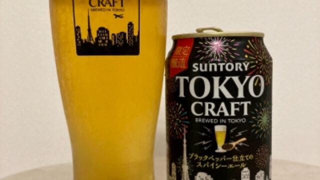 サントリー TOKYO CRAFT(東京クラフト)〈スパイシーエール〉 ブラックペッパービール