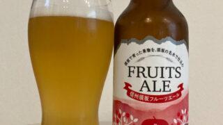 信州須坂フルーツエール りんご