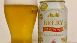 アサヒビール ビアリー 香るクラフト 【評価・口コミ・レビュー】