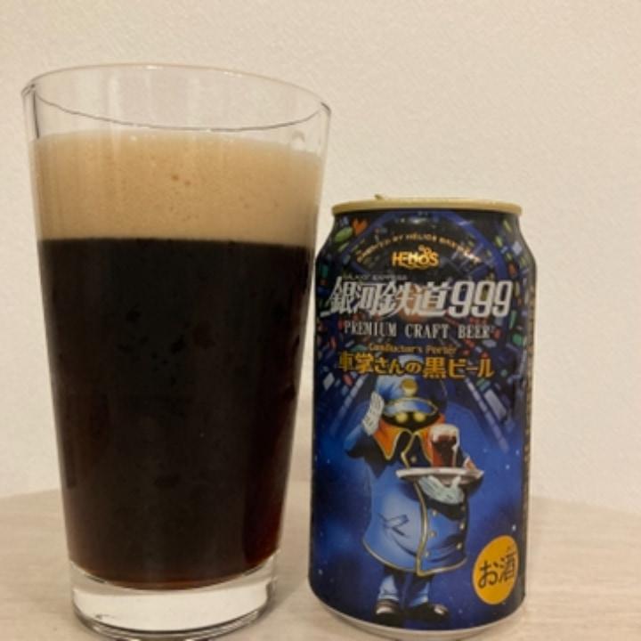 ヘリオス酒造 銀河鉄道999車掌さんの黒ビール