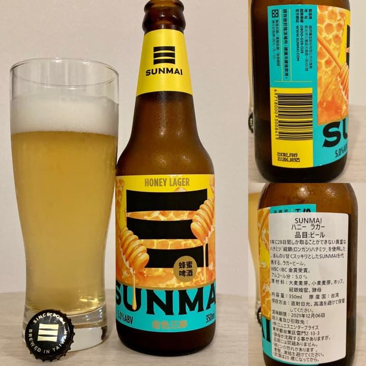 SUNMAI ハニーラガー/蜂蜜啤酒