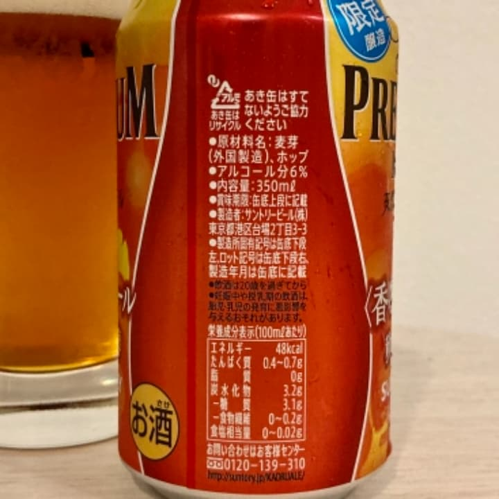 サントリー ザ・プレミアム・モルツ〈香る〉エール 秋の芳醇【評価・口コミ・レビュー】2021秋限定ビール
