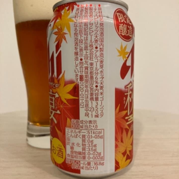 クリアアサヒ 秋の宴(2021)【評価・口コミ・レビュー】2021秋限定ビール