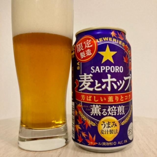 サッポロ 麦とホップ 薫る焙煎【評価・口コミ・レビュー】