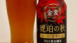 サントリー 金麦<琥珀の秋>(2021)【評価・口コミ・レビュー】秋限定ビール
