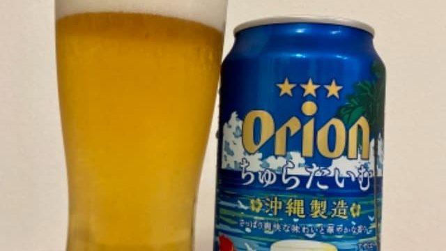 オリオンビール ちゅらたいむ(2021)