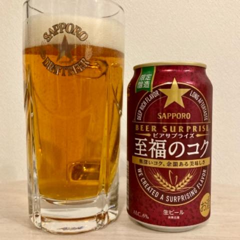 【ファミマ限定】サッポロ ビアサプライズ至福のコク