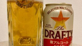 【微アルコール0.7%】サッポロ The DRAFTY(ザ・ドラフティ)【評価・口コミ・レビュー】