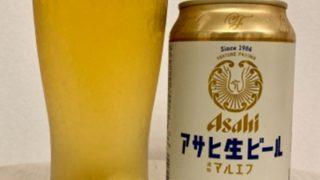 アサヒビール アサヒ生ビール マルエフ【評価・口コミ・レビュー】