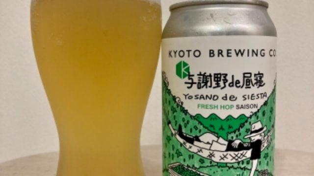 京都醸造 与謝野de昼寝 (Yosano de Siesta)