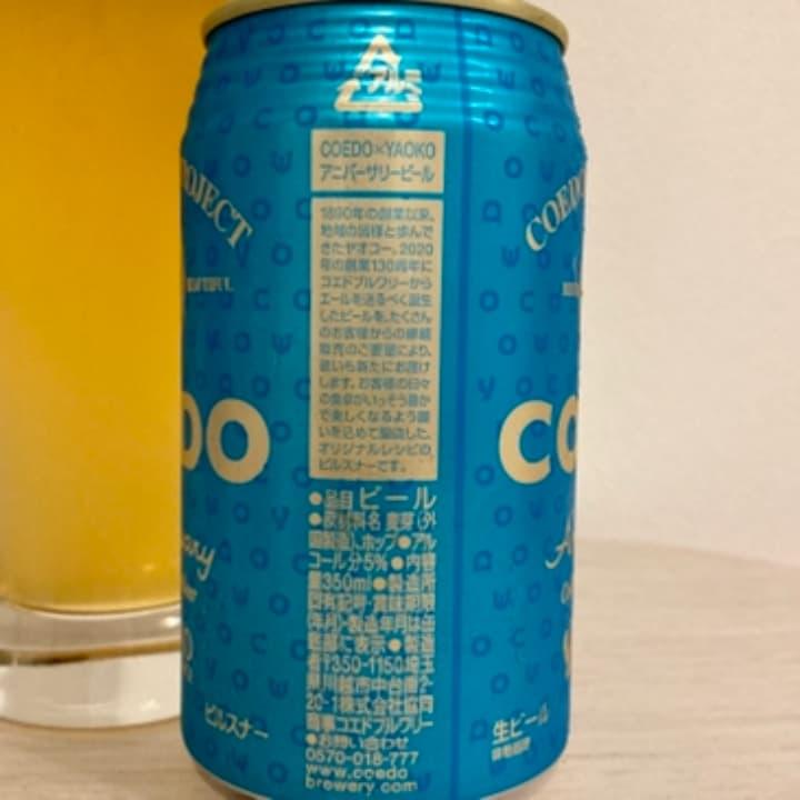 COEDO×YAOKOアニバーサリービール(2021)