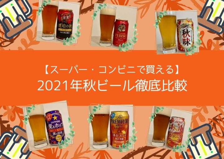 秋限定ビール コンビニ スーパー